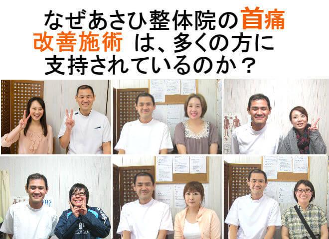 西淀川区でムチウチでお悩みの多くの方に支持されています