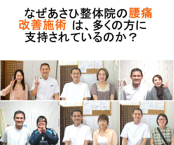 西淀川区で腰痛でお悩みの多く方に支持されています