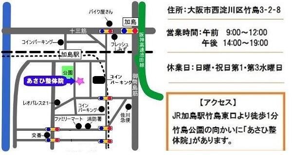 あさひ整体院へのアクセス 大阪市 西淀川区 竹島3-2-8 御幣島/加島